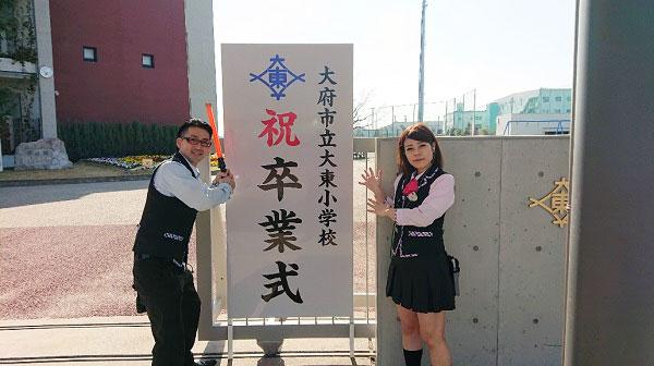 卒業おめでとう☆