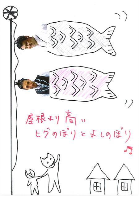 オリジナル鯉のぼり案