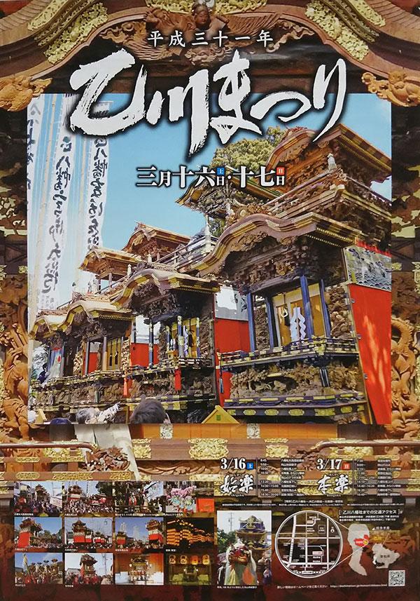 『乙川まつり』ポスターです。