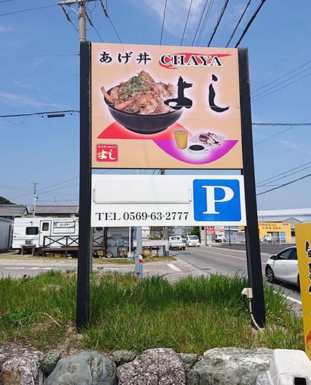 ぐっさんも大満足!南知多町にある丼メシ【あげ丼CYAYA よし】