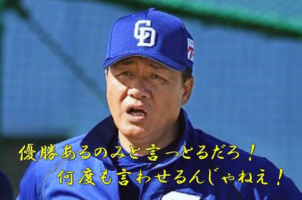 【朗報】駅前店店長、与田監督の魅力に気付く