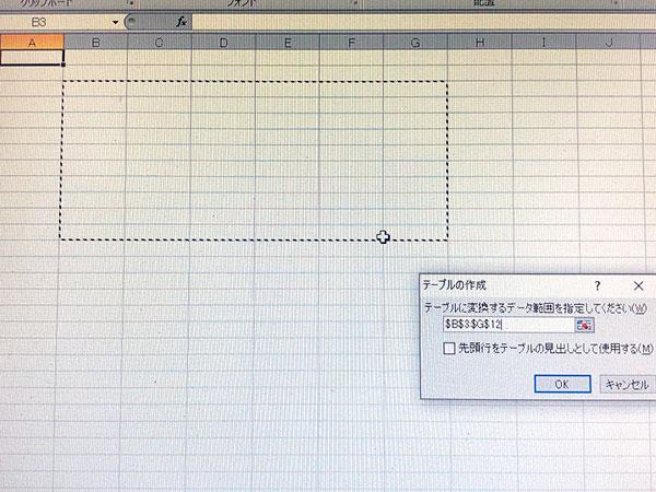便利なEXCELの使い方!~初心者編~