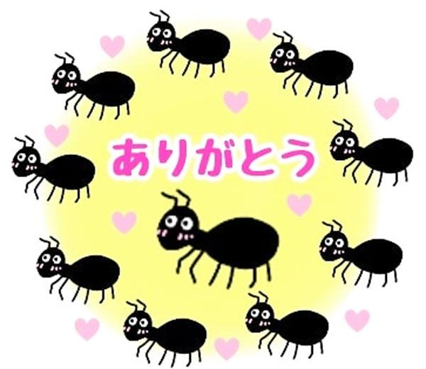 アリが10匹ありがとう
