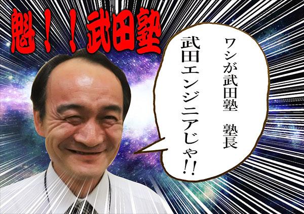 魁!!武田塾(男塾ではありません)
