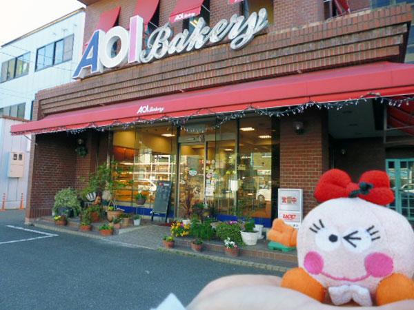 半田市老舗のパン屋さん『葵ベーカリー』