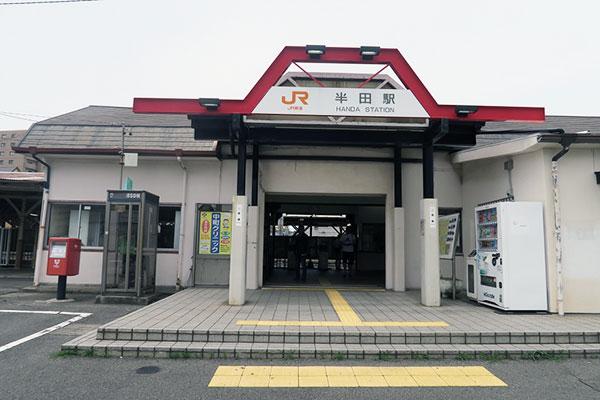 半田駅到着!!