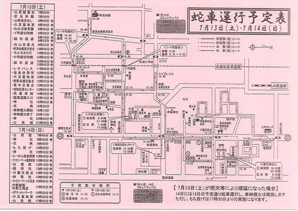 大足蛇車まつり2019年運行予定表