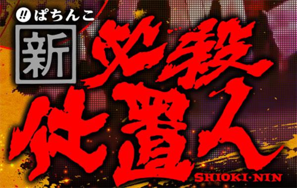 スーパーヘビー級再び…【ぱちんこ新・必殺仕置人】間もなく新田店に20台導入!