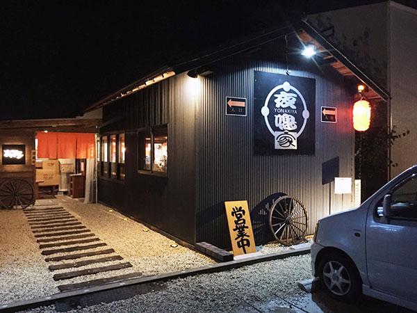 深夜営業・還元水使用!東郷町中華そば「よなき家本店」