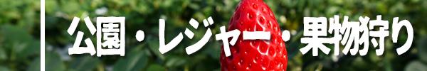 公園・レジャー・果物狩り