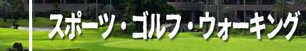 スポーツ・ゴルフ・ウォーキング