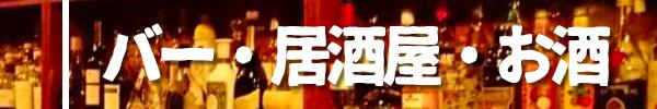 バー・居酒屋・お酒