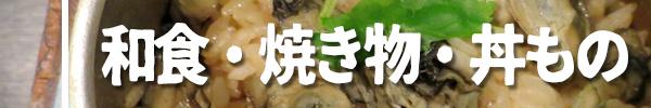 和食・焼き物・丼もの