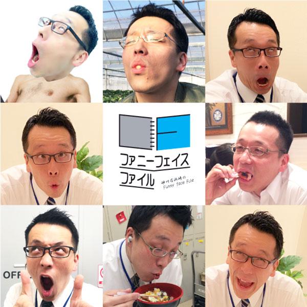Funny Face File☆
