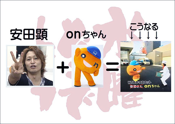 安田顕(onちゃん)
