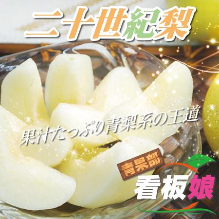 有楽青果部看板娘おすすめ果物❤二十世紀梨編