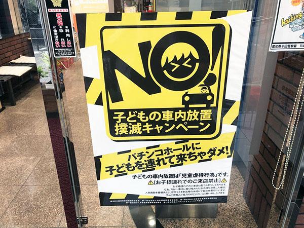 注意喚起のポスターは店内で入口全てに掲示されています