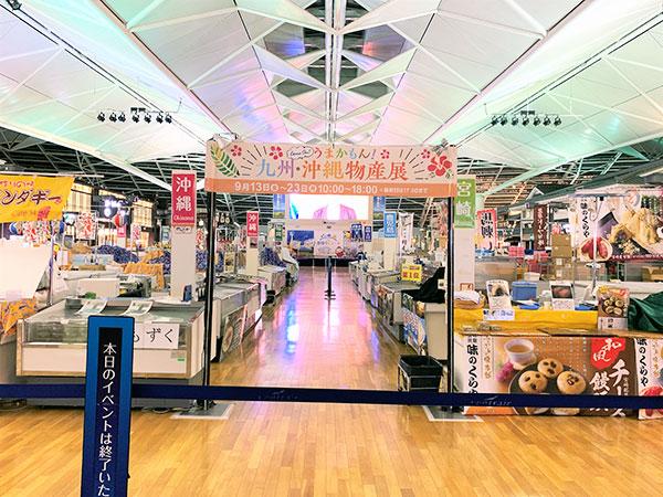うまかもん!九州・沖縄物産展