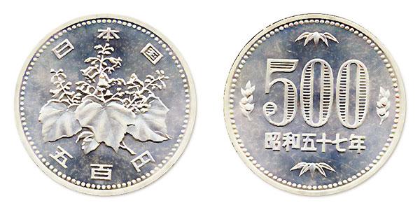 5百円硬貨