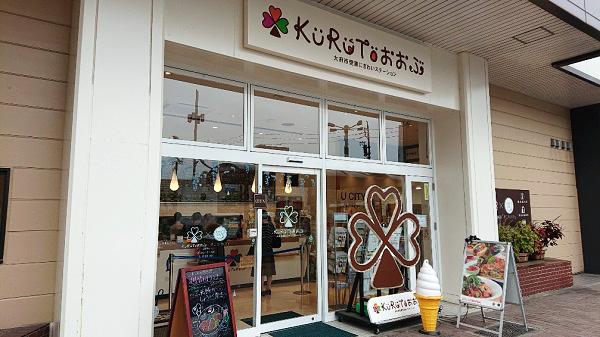 KURUTOおおぶ入口