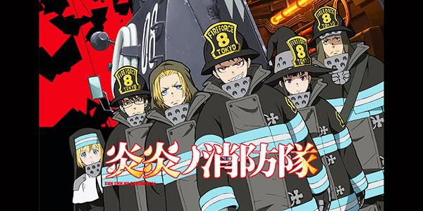 炎炎の消防隊