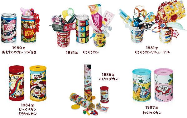 おもちゃの缶詰