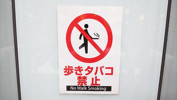 歩きタバコ禁止