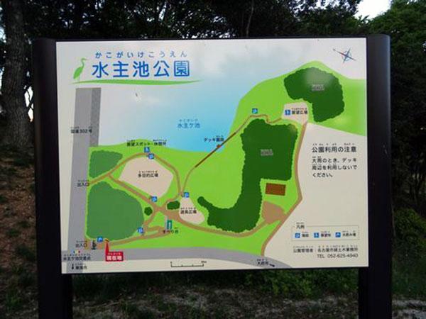 水主池公園