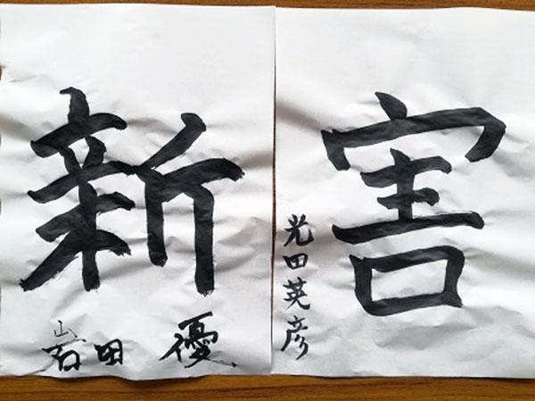 岩田次長「新」光田店長「害」