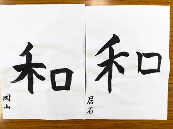 岡山「和」居石「和」