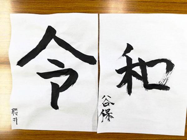 櫻井「令」谷保「和」