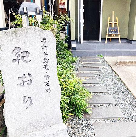豊明市の隠れ家的な銘店 蕎麦屋『紀おり』