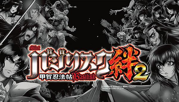 バジリスク絆2