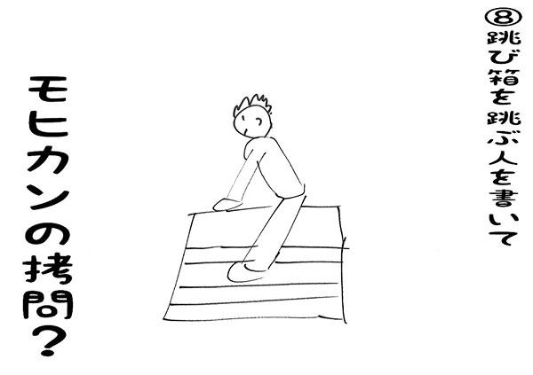 跳び箱を飛ぶ人