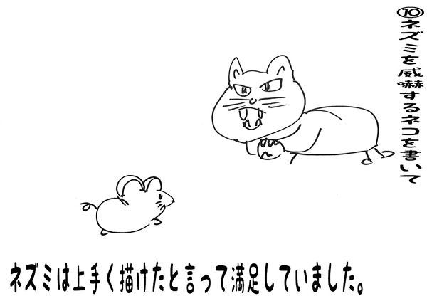 ネズミとネコ