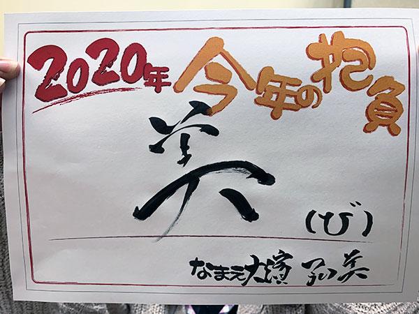 口田店2020年の抱負!