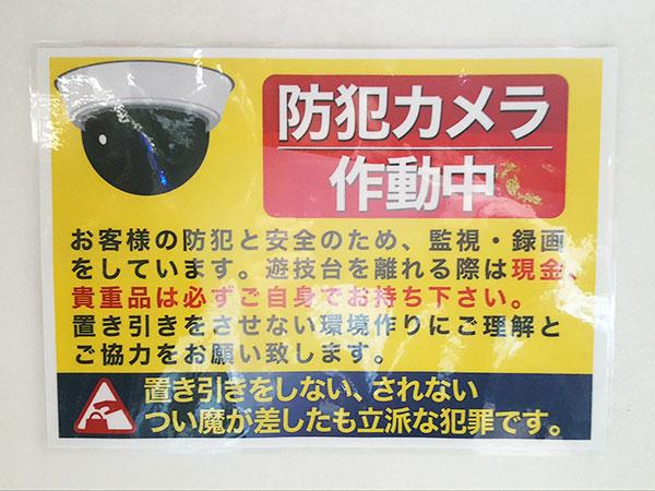 防犯カメラPOP