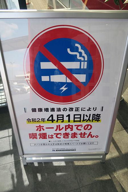 4月からホールも禁煙・・・