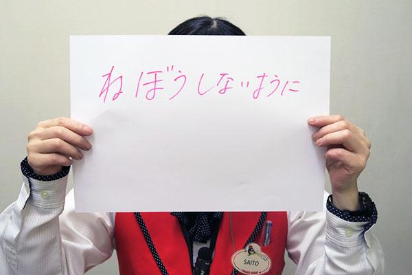 斉藤ナビゲーター