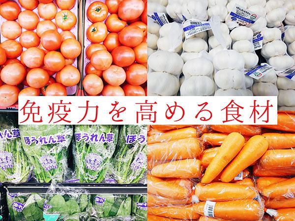 免疫力を高める食材