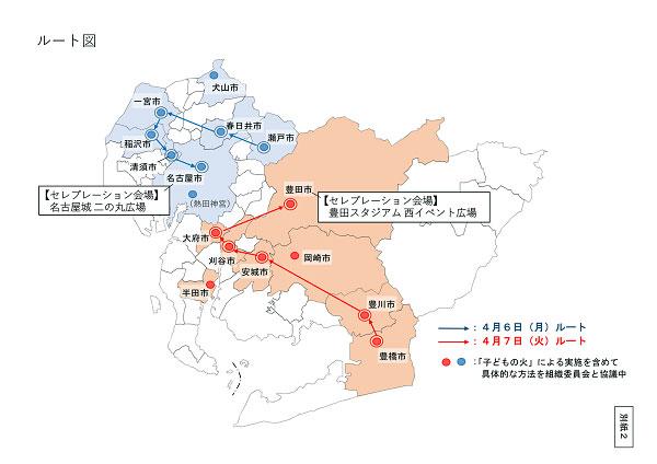 愛知県聖火リレールート