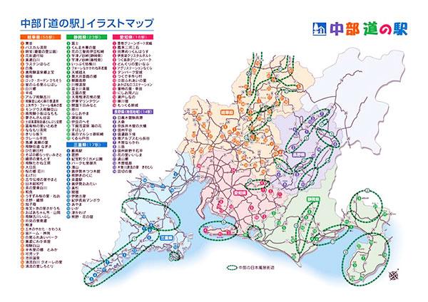 中部「道の駅」イラストマップ