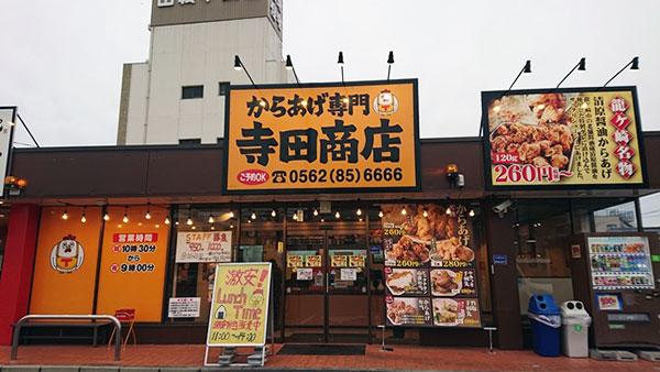 豊明市にある銘店 ~からあげ専門『寺田商店』~