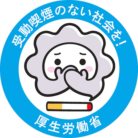 禁煙するのかい?しないのかい? どっちなんだい?