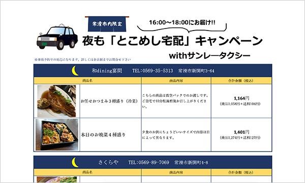 夜も「とこめし宅配」キャンペーン with サンレータクシー
