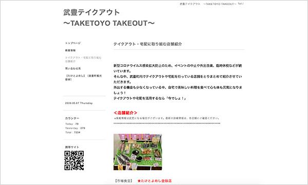 武豊テイクアウト ~TAKETOYO TAKEOUT~