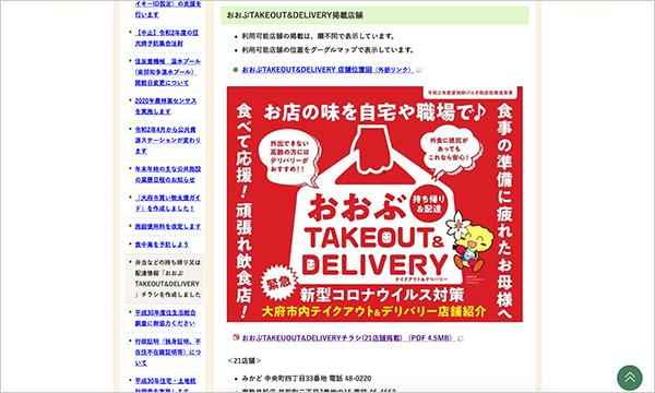 おおぶ TAKEOUT&DELIVERY