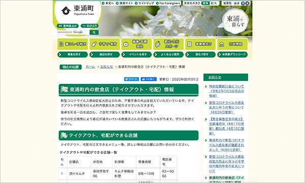 東浦町内の飲食店(テイクアウト・宅配)情報