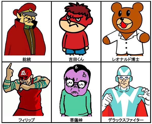 鷹の爪団キャラクター達