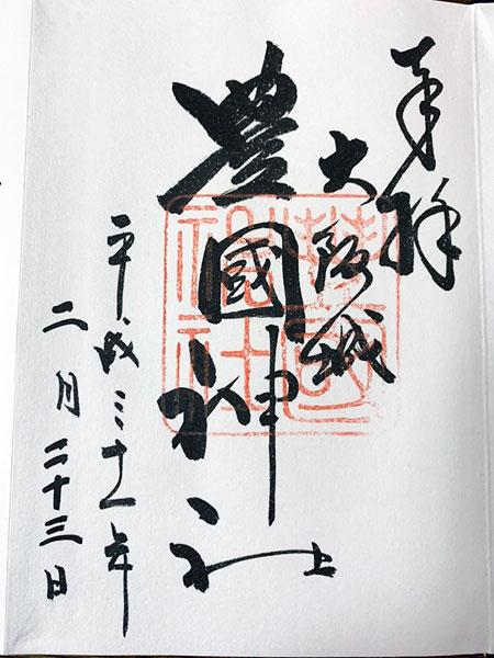 豊國神社御朱印